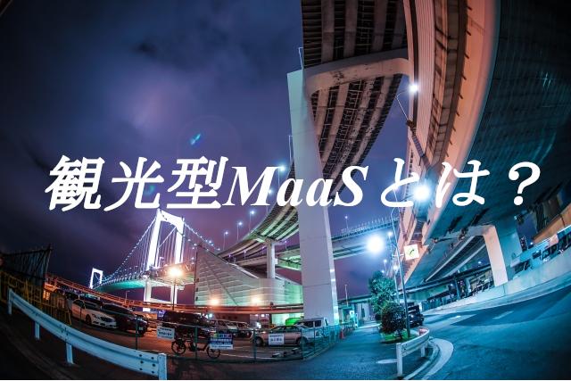観光型MaaS