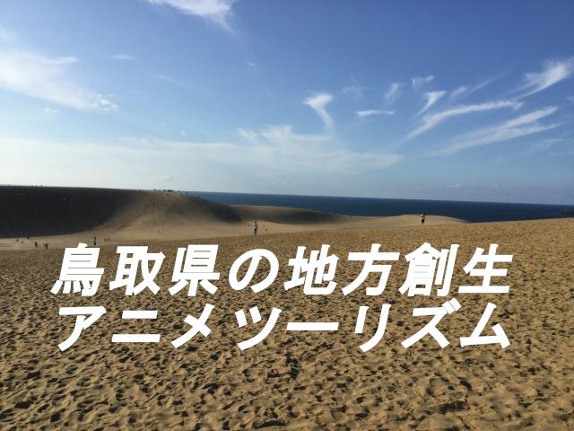 鳥取県の地方創生「アニメツーリズム」