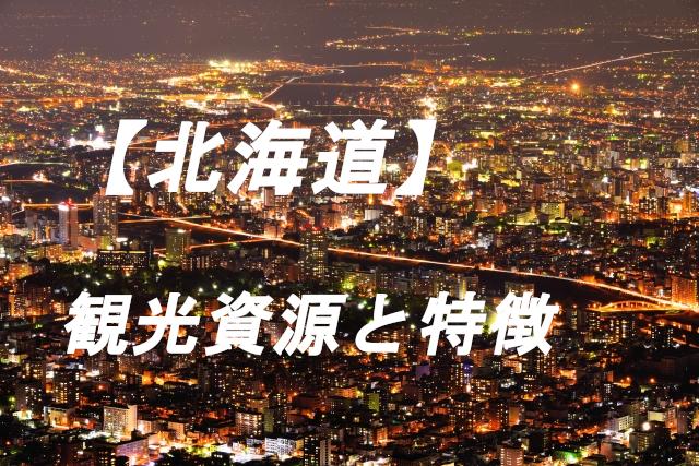 北海道の観光資源と特徴