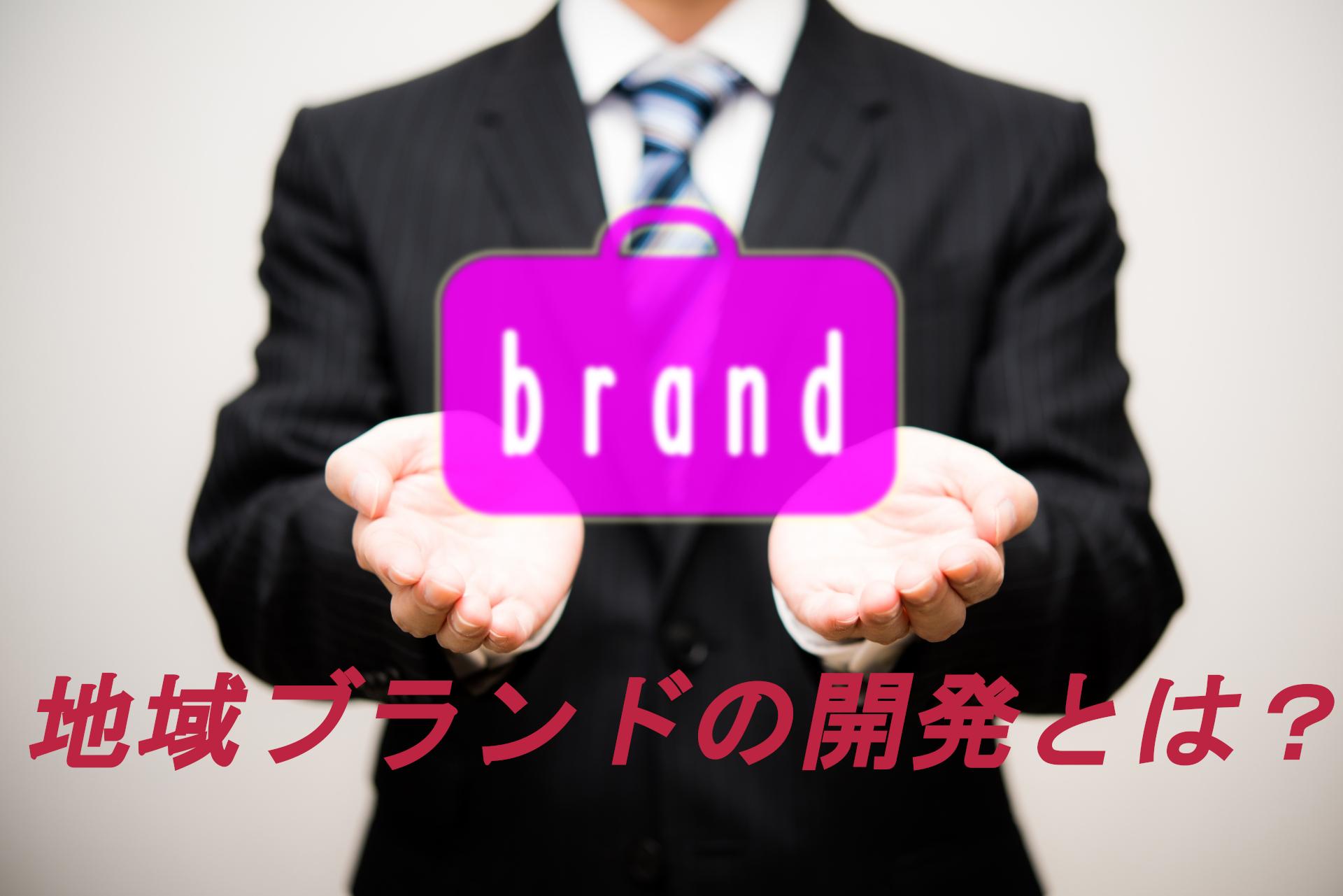 地域ブランド