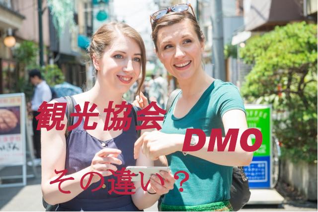 観光協会とDMOの違い