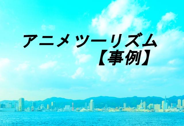 アニメツーリズム【事例】