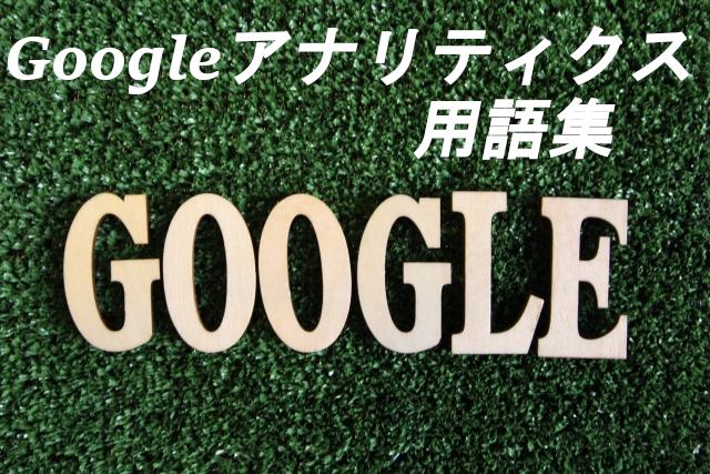 Googleアナリティクス用語集