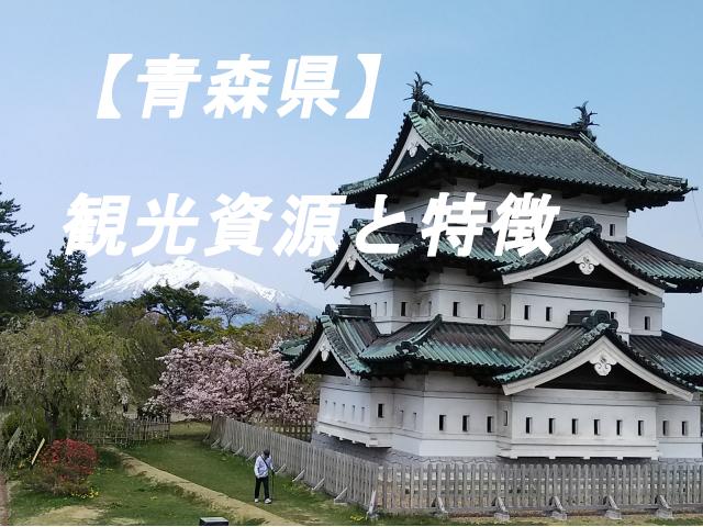 青森県の観光資源と特徴