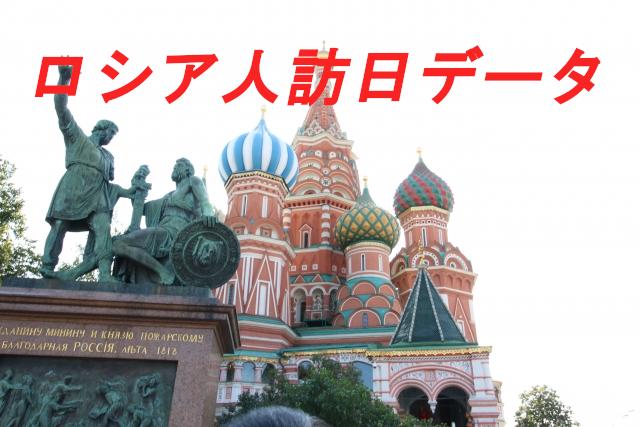 ロシア人訪日データ