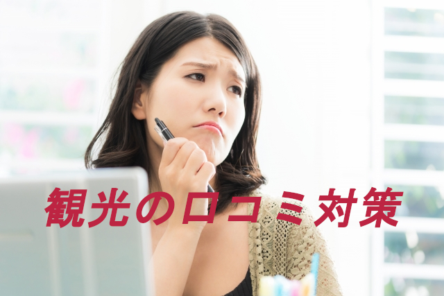 観光における口コミ対策