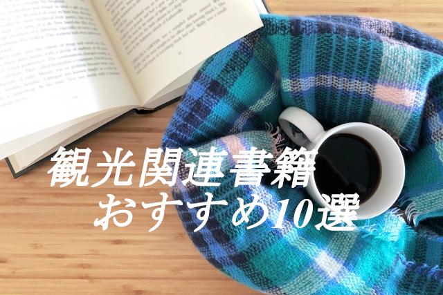観光関連書籍おすすめ10選