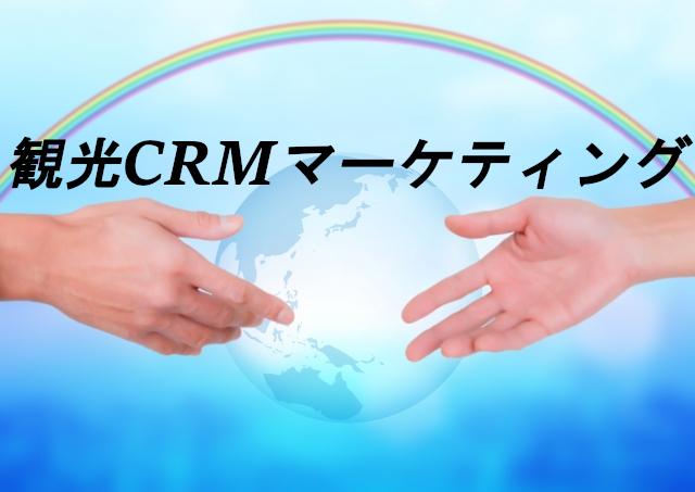 観光CRMマーケティングとは