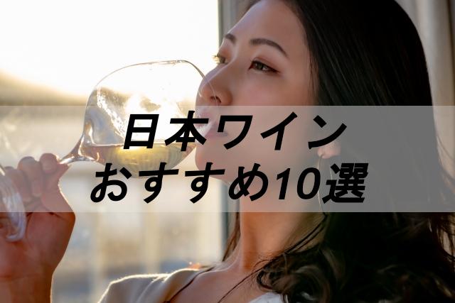 日本ワインおすすめ10選